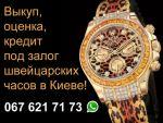 Срочный выкуп швейцарских часов и ювелирных украшений в Киев