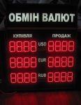 Електронне табло,Табло  валют,Біжуча стрічка,Бегущая строка