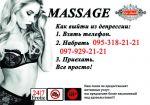 Изысканный эротический массаж в мужском SPA-салоне «Ego Stud