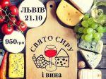 Львов на фестиваль сыра и вина
