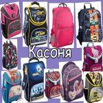 Рюкзаки. Купити рюкзак. Шкільні рюкзаки.