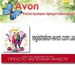 Регистрация Avon Украина
