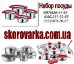 Купить набор посуды из нержавейки