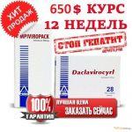 Виропак оптовим цінами Софосбувир+Даклатасвир курс 12 тижнів
