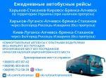 Автобусные перевозки Киев-Полтава-Луганск-Алчевск