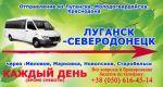 Регулярные рейсы Северодонецк-Луганск