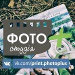 Дешево, якісно і швидко друк фото, випускні фотоальбоми