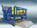 Установка УПБ-ФЛ для производства железобетонных изделий