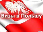 візи,запрошення,робота в Польщі