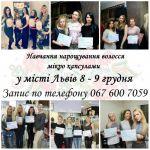 Навчання нарощування волосся мікрокапсулами в місті Львів