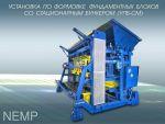 Установка УПБ-СМ для виробництва фундаментних блоків