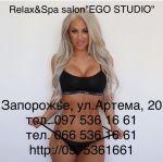 Незабутній масаж з релаксом в салоні «Ego Studio»