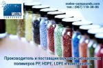 Вторинні полімери. Поліпропілен у гранулах. - фото 0