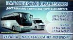 Пасажирські перевезення Україна-Москва-Санкт-Петербург