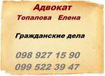 Адвокат. Українське свідоцтво про смерть в ДНР, ЛНР