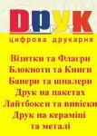 Печать визиток, книг, цифровая печать в Львове