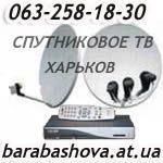 Установка супутникової антени в Харкові