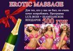 Еротичний масаж в «Ego Studio»
