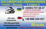 ВОЗИМО НА РОБОТУ  ( візи - 2200 грн.)  Безкоштовні Вакансі