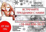 Еротичний масаж Яремче. Буковель. Карпати