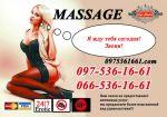 Вишукане задоволення - еротичний масаж в салоні «Ego S