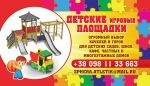 Дитячі ігрові майданчики, гойдалки, гірки, тренажери.