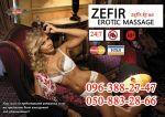 Чудовий відпочинок в салоні еротичного масажу «Zefir»