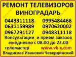 Ремонт жк телевизоров и мониторов Киев - Виноградарь