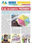 """Газета """"Каждый Силен"""" выпуск №17"""