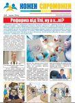 "Випуск №18 газеты ""Кожен Спроможен"""