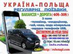 ВОЗИМО НА РОБОТУ  ( візи - 2300 грн )  Безкоштовні Вакансі