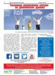 Вийшов новий випуск газети «Кожен Спроможен» №21 - фото 2
