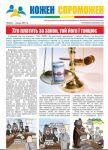 Вийшов новий випуск газети «Кожен Спроможен» №21 - фото 1