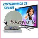 ремонт і установка супутникових антен Харків