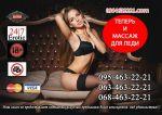 Чекаємо всіх на самий пристрасний еротичний масаж в Миколаєві