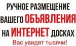 Ручне розміщення оголошень на дошках України.
