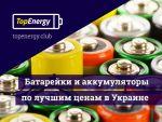 Акумулятор АА ціна Україна