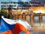 Робота в Чехії та Польщі