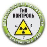 Вимірювання рівня радіації, завмер радіаційного фону