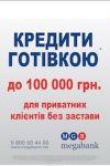 Взяти кредит готівкою в Дніпрі. Онлайн Кредит.