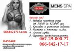 Розкішні дівчата запрошують на еротичний масаж Кременчук