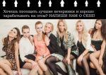 Високооплачувана робота для дівчат