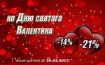 Акція до Дня святого Валентина «-14% -21% на курс JavaSc