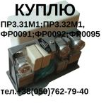 Купимо ФР0091;ФР0092;ФР0095;ФР0098 Пристрій регулюючий пн