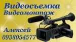 Відеооператор на весілля в Одесі