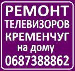 Ремонт телевізорів Кременчук, вдома у замовника
