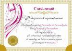 Подарунковий сертифікат на косметологічні процедури