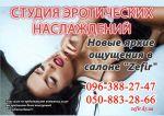 Ми чекаємо Вас в салоні еротичного масажу «Zefir»