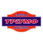 Праздничная мастерская ТРИУМФ