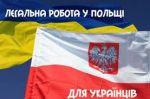 Офіційна робота в Польщі, виробництво етикеток